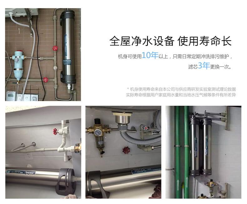 爱玛特 专业级中央净水机IMT-U6