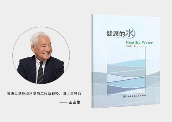 清华大学王占生教授